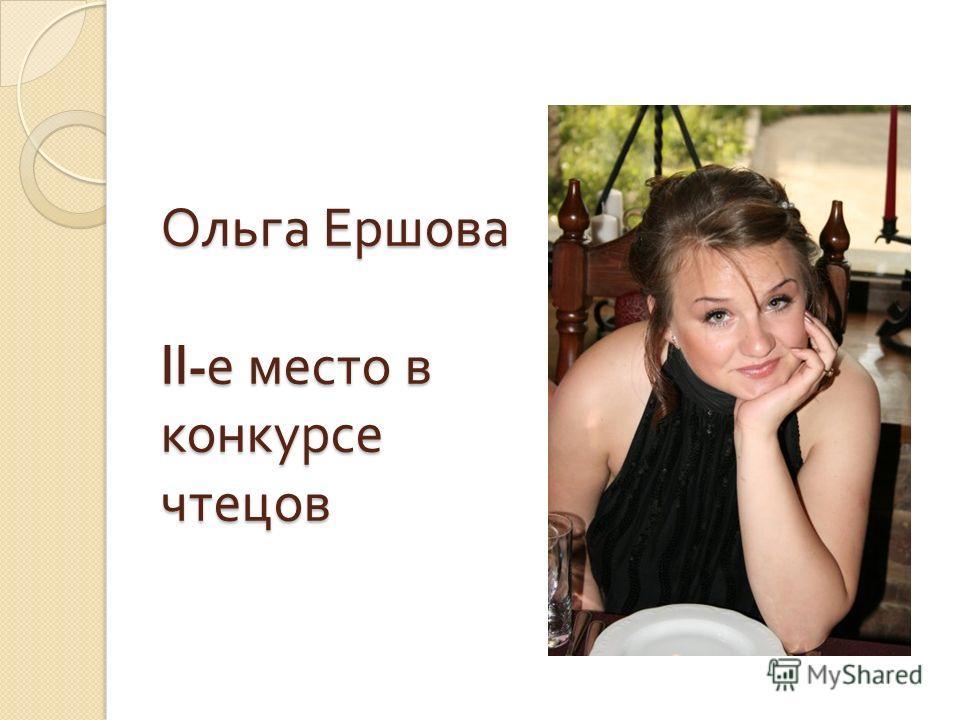 Ольга Ершова II- е место в конкурсе чтецов