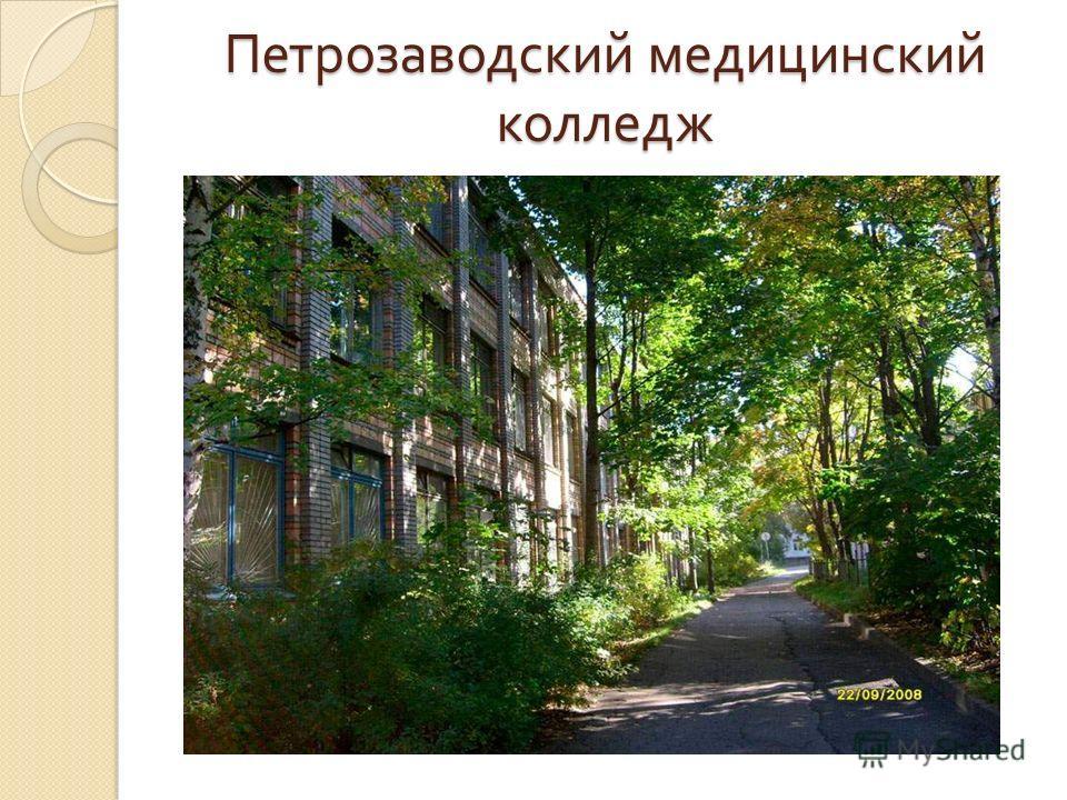 Петрозаводский медицинский колледж