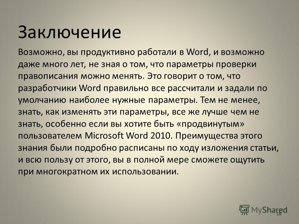 Заключение Возможно, вы продуктивно работали в Word, и возможно даже много лет, не зная о том, что параметры проверки правописания можно менять. Это говорит о том, что разработчики Word правильно все рассчитали и задали по умолчанию наиболее нужные п