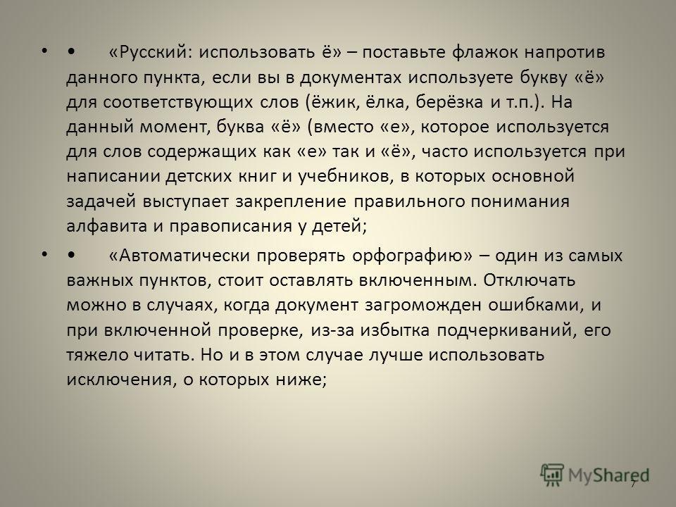 «Русский: использовать ё» – поставьте флажок напротив данного пункта, если вы в документах используете букву «ё» для соответствующих слов (ёжик, ёлка, берёзка и т.п.). На данный момент, буква «ё» (вместо «е», которое используется для слов содержащих