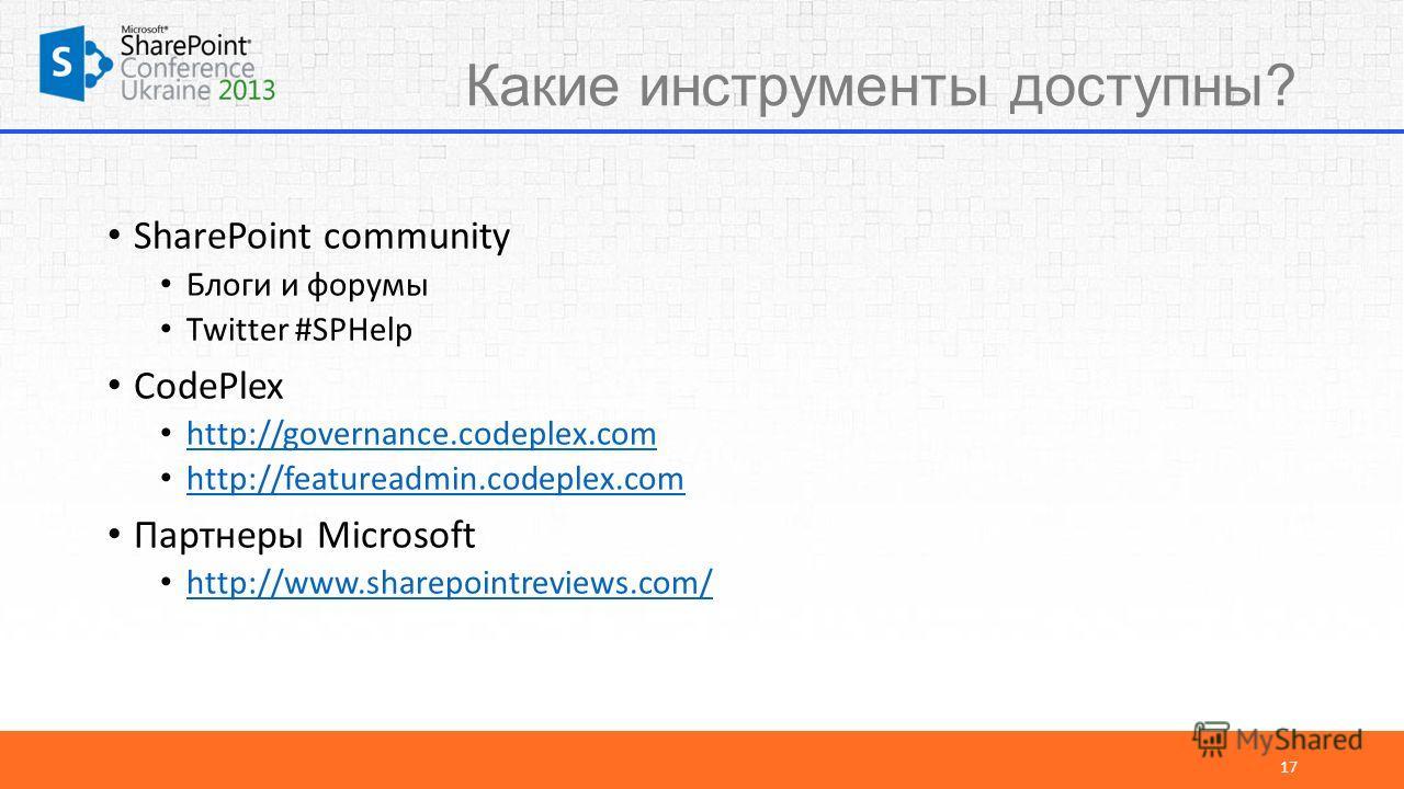 Какие инструменты доступны? SharePoint community Блоги и форумы Twitter #SPHelp CodePlex http://governance.codeplex.com http://featureadmin.codeplex.com Партнеры Microsoft http://www.sharepointreviews.com/ 17