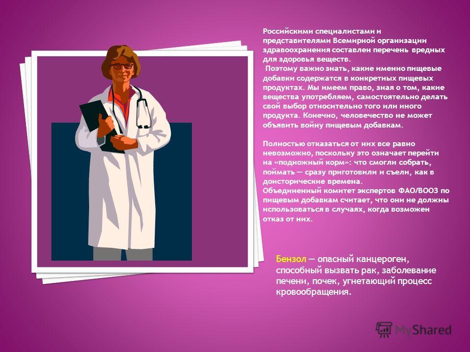 Бензол опасный канцероген, способный вызвать рак, заболевание печени, почек, угнетающий процесс кровообращения.