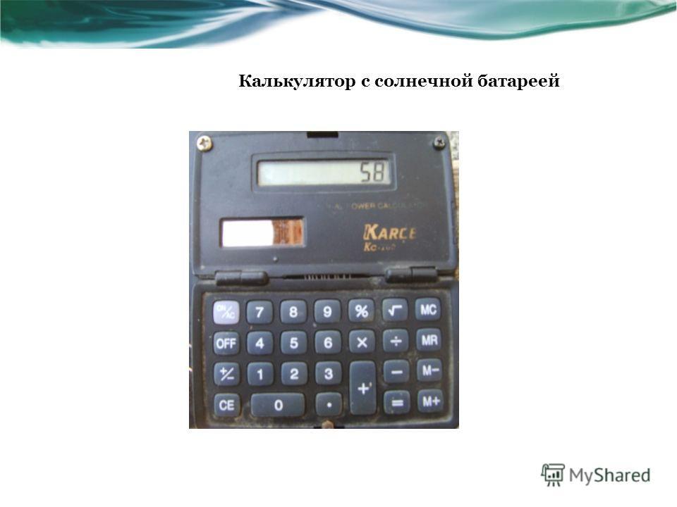 Калькулятор с солнечной батареей