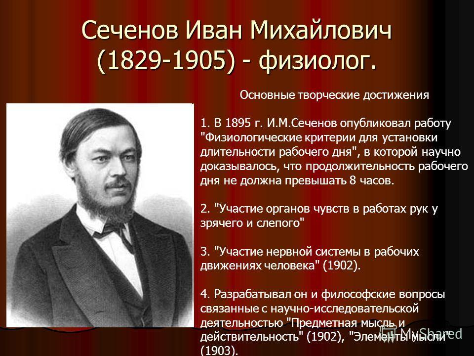 Сеченов Иван Михайлович (1829-1905) - физиолог. Основные творческие достижения 1. В 1895 г. И.М.Сеченов опубликовал работу