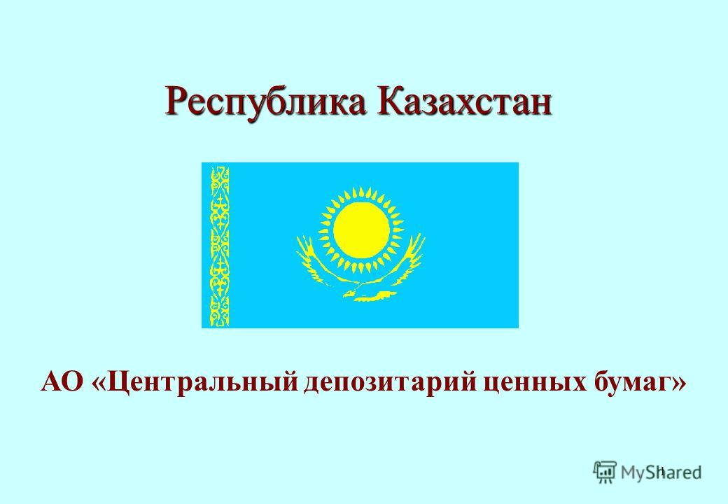 1 Республика Казахстан АО «Центральный депозитарий ценных бумаг»