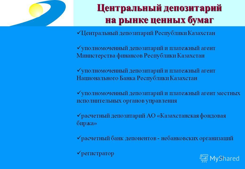 19 Центральный депозитарий на рынке ценных бумаг Центральный депозитарий Республики Казахстан уполномоченный депозитарий и платежный агент Министерства финансов Республики Казахстан уполномоченный депозитарий и платежный агент Национального Банка Рес