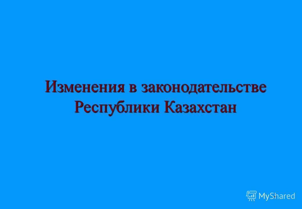 2 Изменения в законодательстве Республики Казахстан