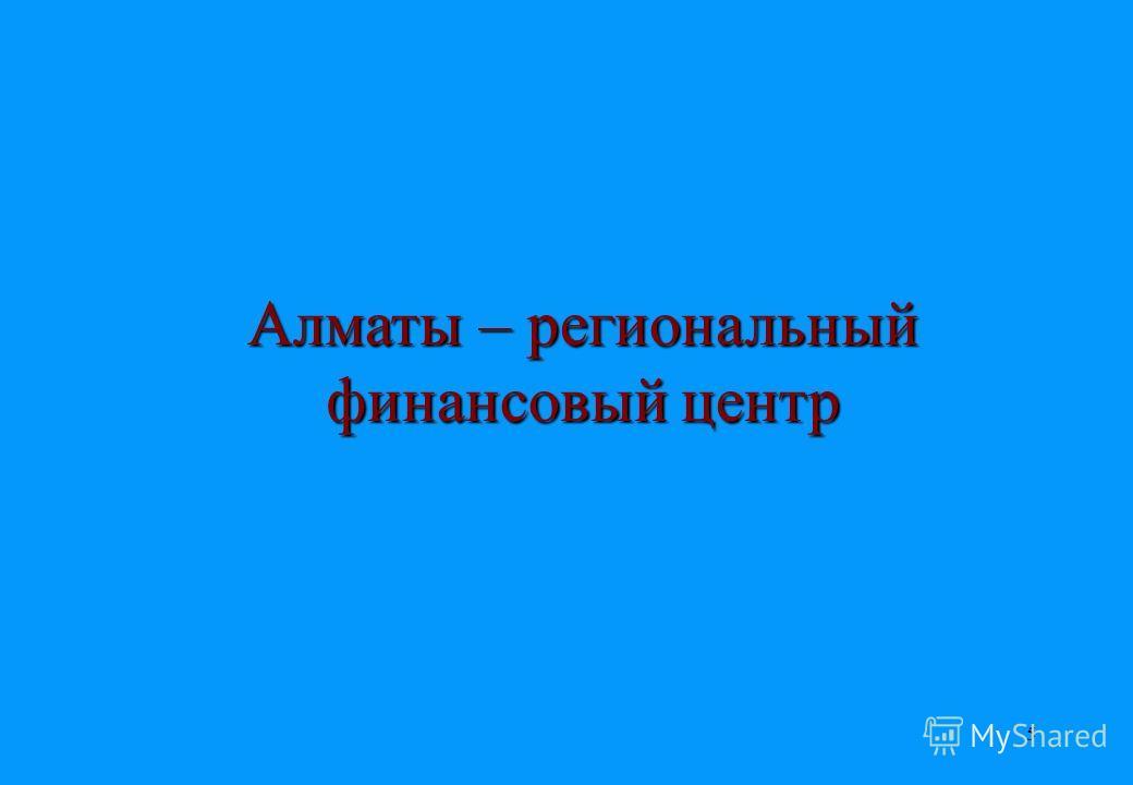 5 Алматы – региональный финансовый центр