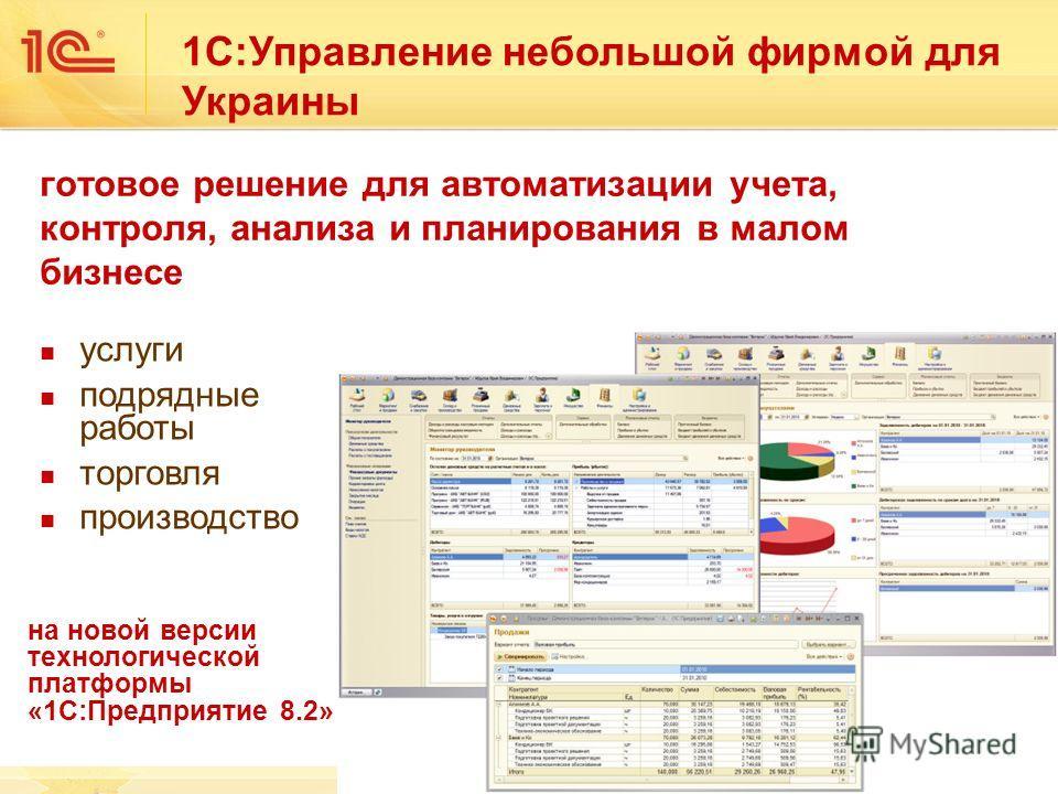 2 готовое решение для автоматизации учета, контроля, анализа и планирования в малом бизнесе услуги подрядные работы торговля производство 1С:Управление небольшой фирмой для Украины на новой версии технологической платформы «1С:Предприятие 8.2»