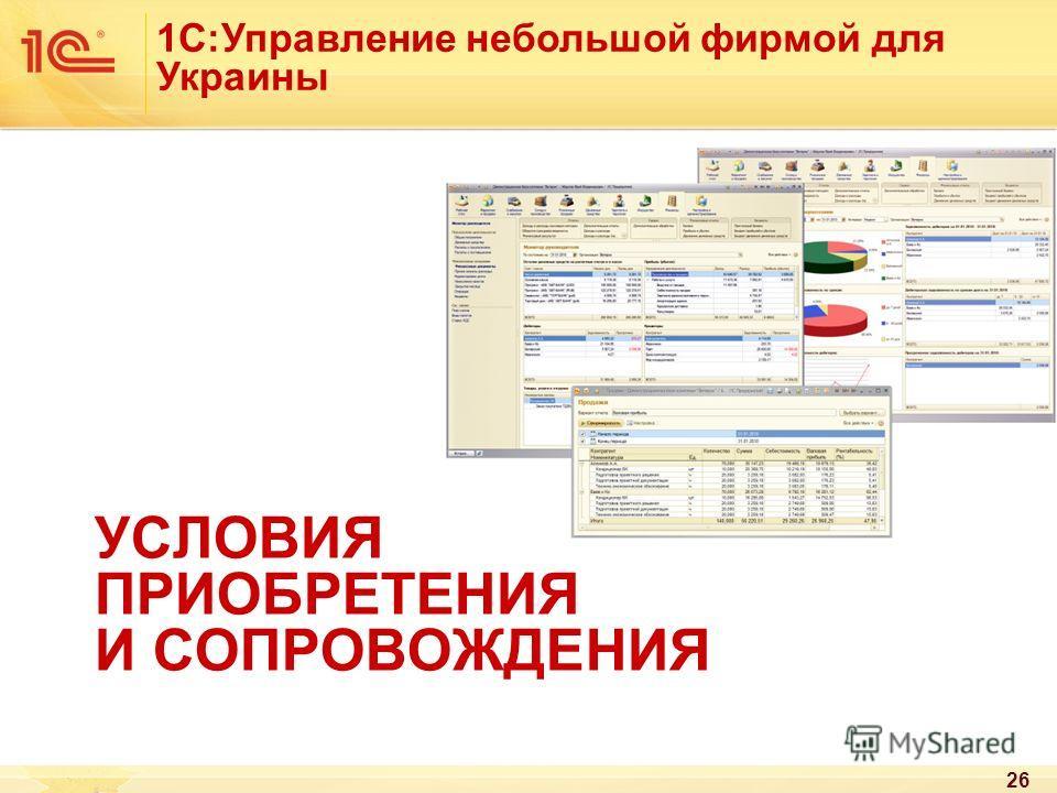 26 УСЛОВИЯ ПРИОБРЕТЕНИЯ И СОПРОВОЖДЕНИЯ 1С:Управление небольшой фирмой для Украины