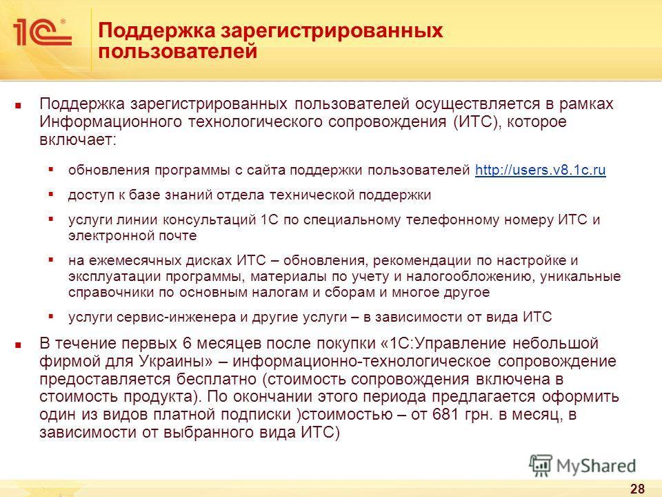 28 Поддержка зарегистрированных пользователей Поддержка зарегистрированных пользователей осуществляется в рамках Информационного технологического сопровождения (ИТС), которое включает: обновления программы с сайта поддержки пользователей http://users