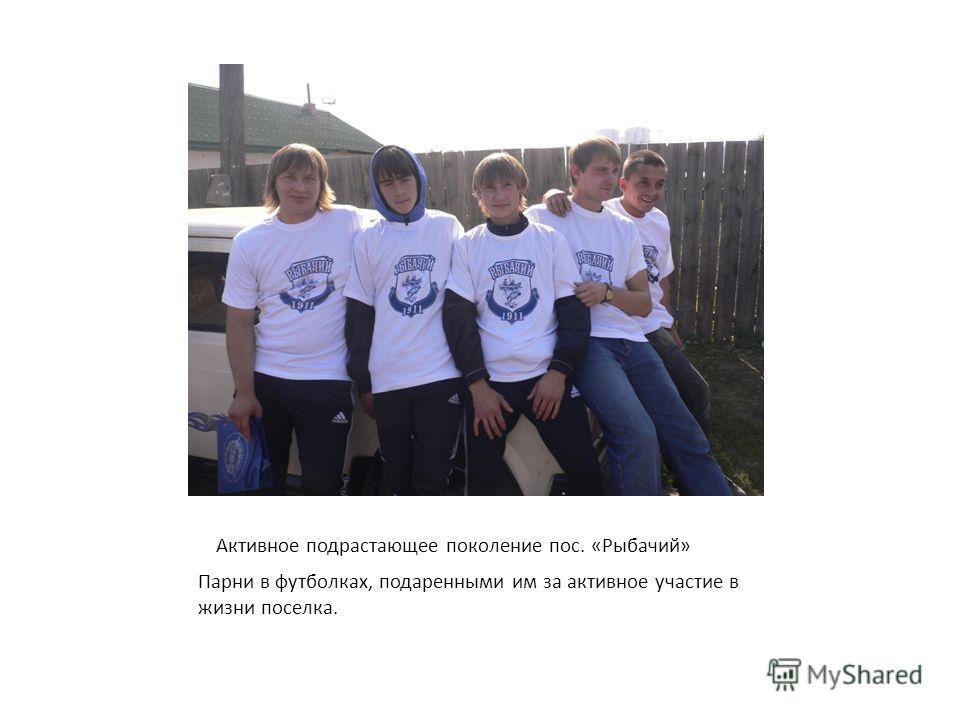 Активное подрастающее поколение пос. «Рыбачий» Парни в футболках, подаренными им за активное участие в жизни поселка.