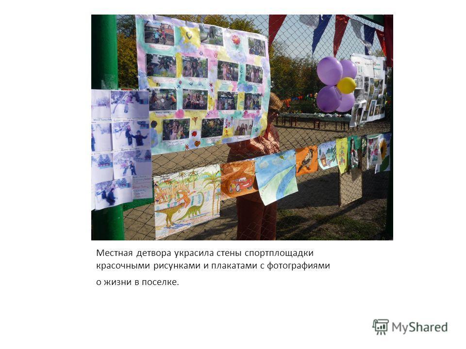 Местная детвора украсила стены спортплощадки красочными рисунками и плакатами с фотографиями о жизни в поселке.