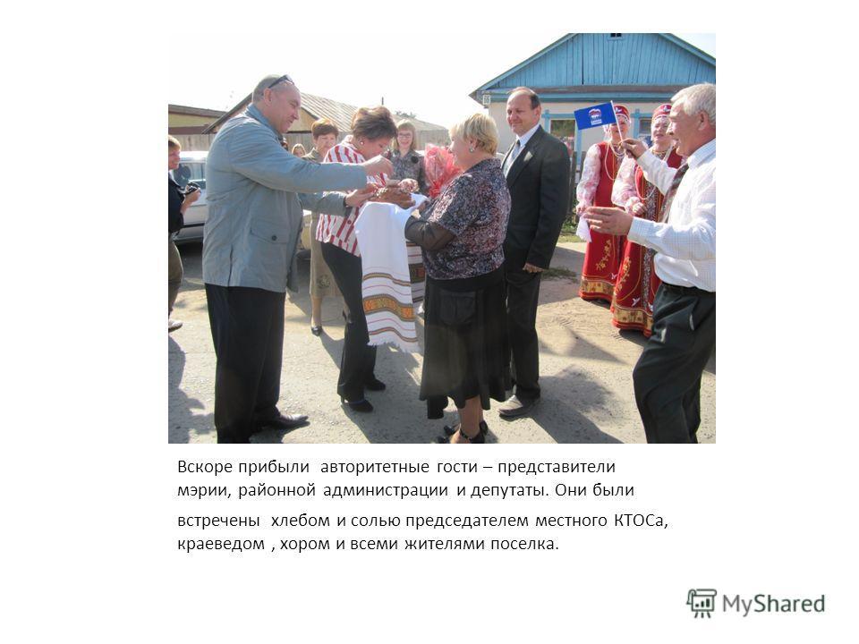 Вскоре прибыли авторитетные гости – представители мэрии, районной администрации и депутаты. Они были встречены хлебом и солью председателем местного КТОСа, краеведом, хором и всеми жителями поселка.