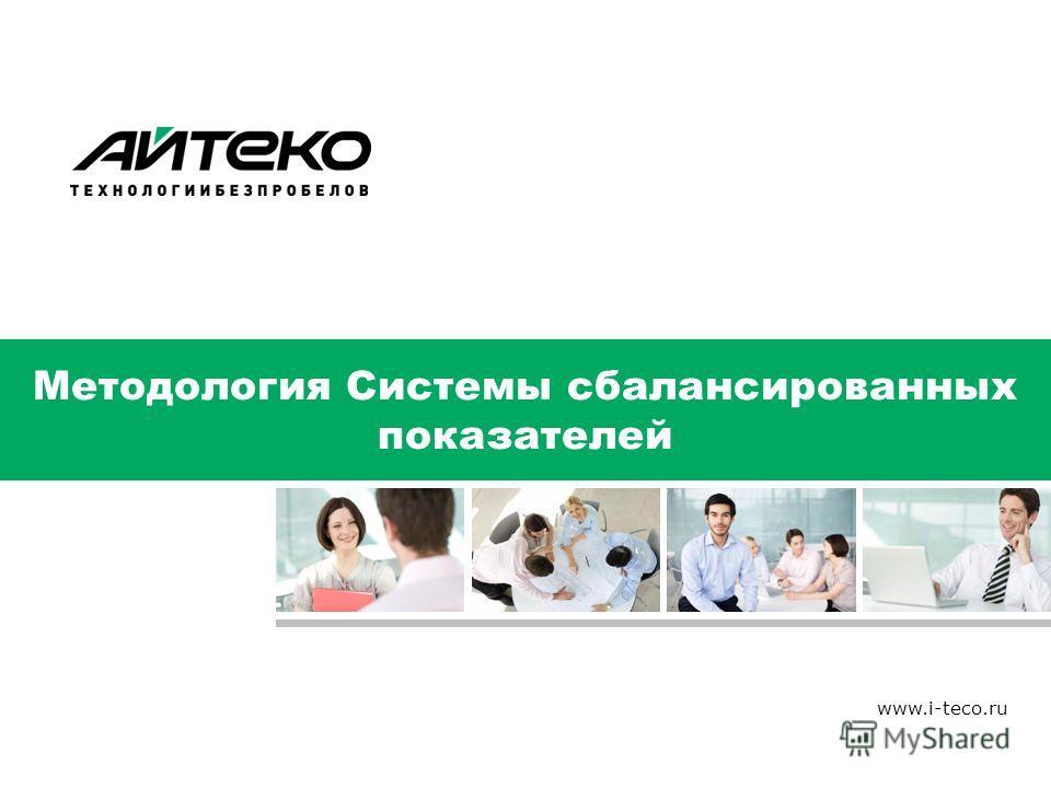 Методология Системы сбалансированных показателей www.i-teco.ru