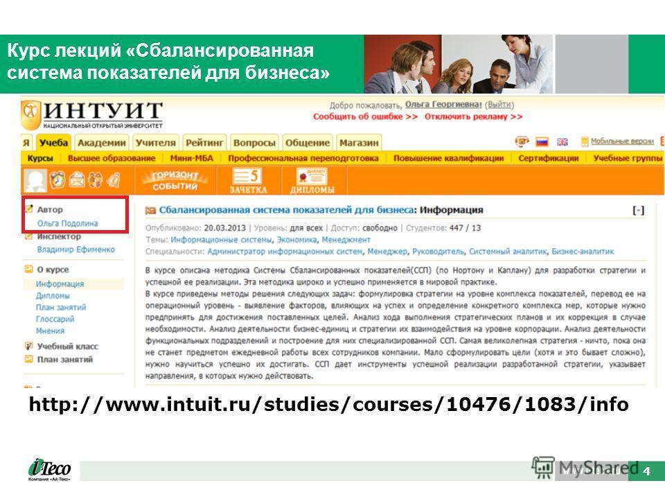 16 4 Курс лекций «Сбалансированная система показателей для бизнеса» http://www.intuit.ru/studies/courses/10476/1083/info