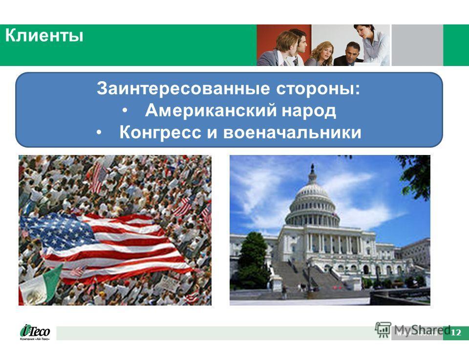 22 12 Клиенты Заинтересованные стороны: Американский народ Конгресс и военачальники