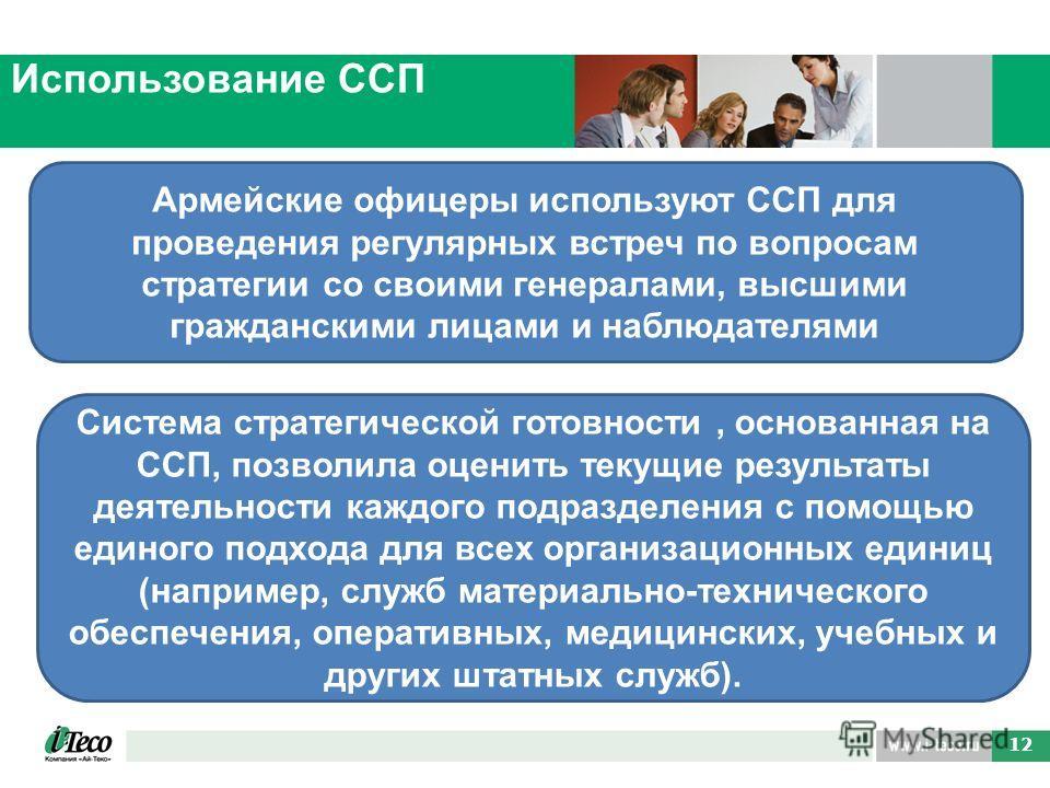 29 12 Использование ССП Армейские офицеры используют ССП для проведения регулярных встреч по вопросам стратегии со своими генералами, высшими гражданскими лицами и наблюдателями Система стратегической готовности, основанная на ССП, позволила оценить