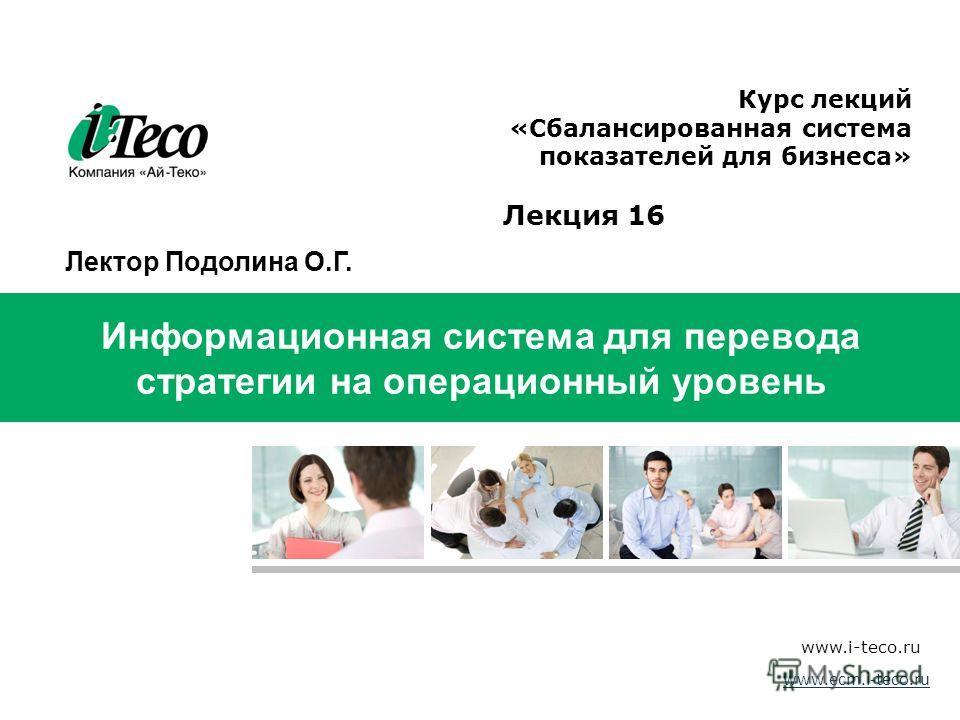 56 Информационная система для перевода стратегии на операционный уровень www.i-teco.ru Структура Сбалансированной системы показателей Курс лекций «Сбалансированная система показателей для бизнеса» www.ecm.i-teco.ru Лекция 16 Лектор Подолина О.Г.
