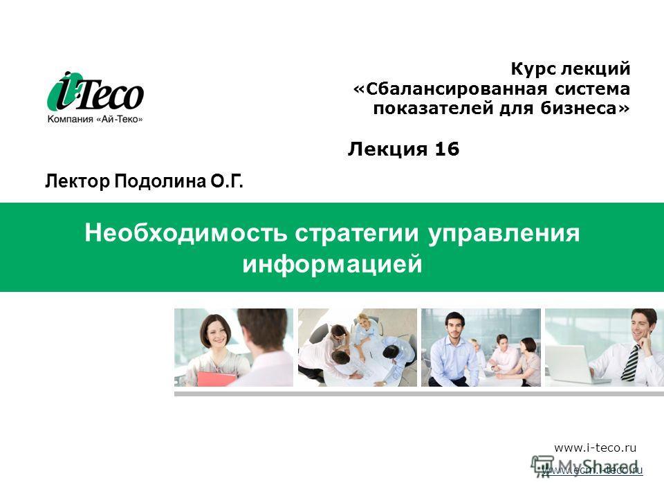 60 Необходимость стратегии управления информацией www.i-teco.ru Структура Сбалансированной системы показателей Курс лекций «Сбалансированная система показателей для бизнеса» www.ecm.i-teco.ru Лекция 16 Лектор Подолина О.Г.