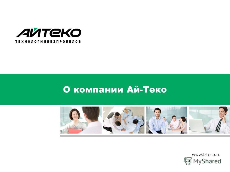 О компании Ай-Теко www.i-teco.ru