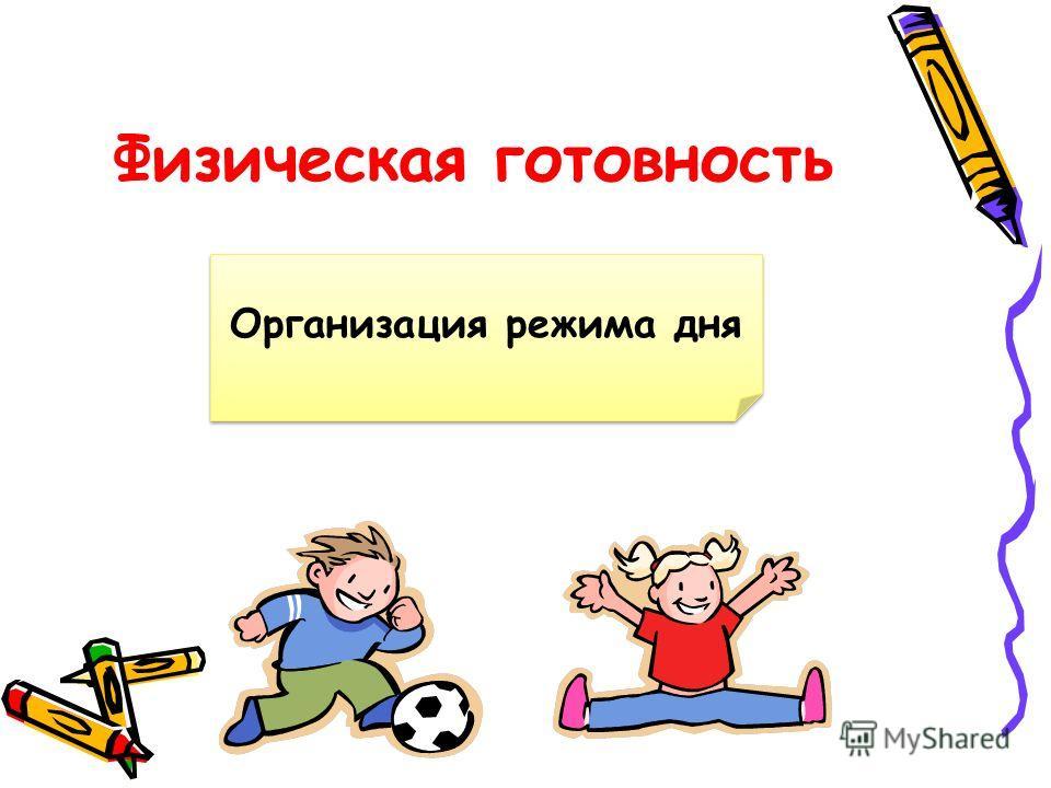 Физическая готовность Организация режима дня