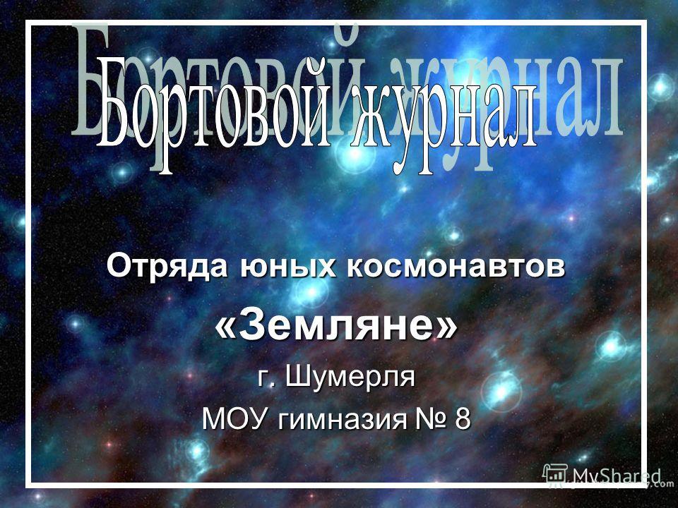 Отряда юных космонавтов «Земляне» г. Шумерля МОУ гимназия 8