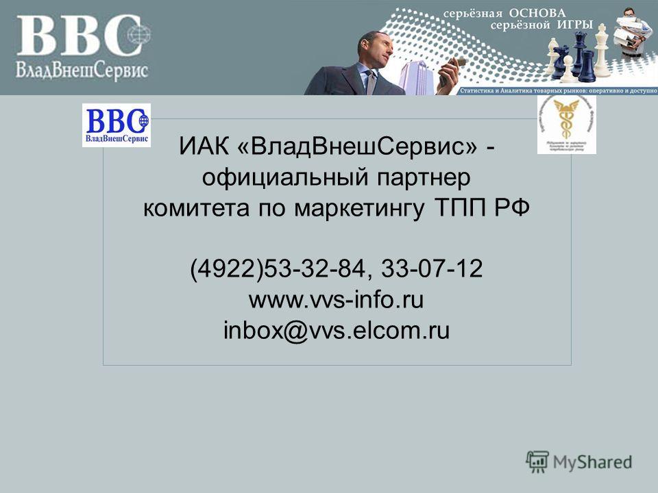 ИАК «ВладВнешСервис» - официальный партнер комитета по маркетингу ТПП РФ (4922)53-32-84, 33-07-12 www.vvs-info.ru inbox@vvs.elcom.ru