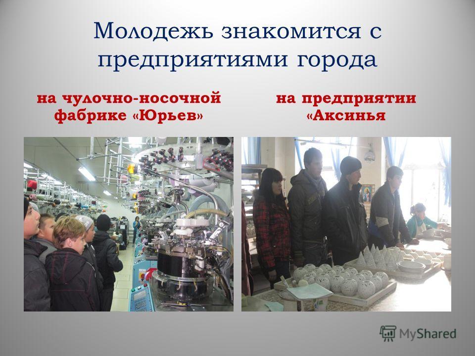Молодежь знакомится с предприятиями города на чулочно-носочной фабрике «Юрьев» на предприятии «Аксинья