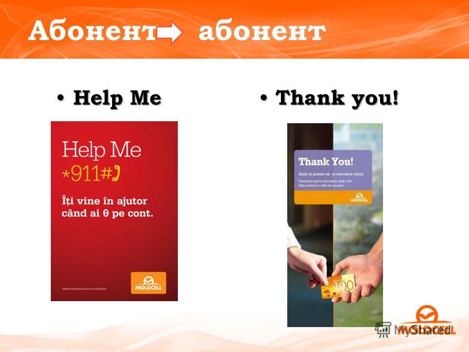 Help Me Help Me Thank you! Thank you! Абонент абонент