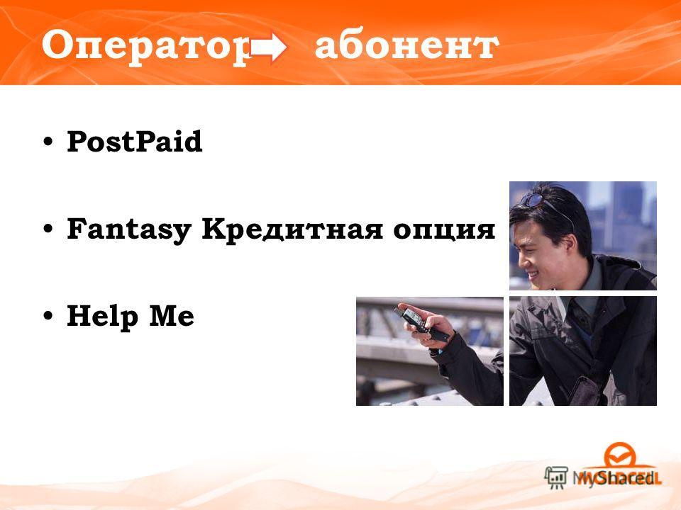 PostPaid Fantasy Кредитная опция Help Me Оператор абонент