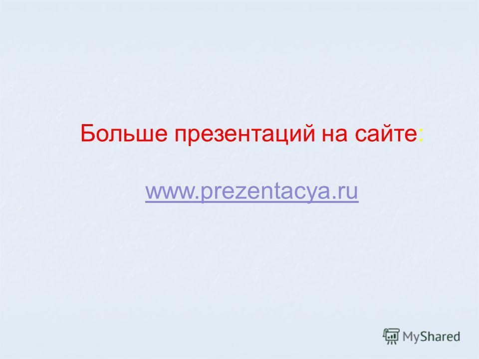 Больше презентаций на сайте: www.prezentacya.ru