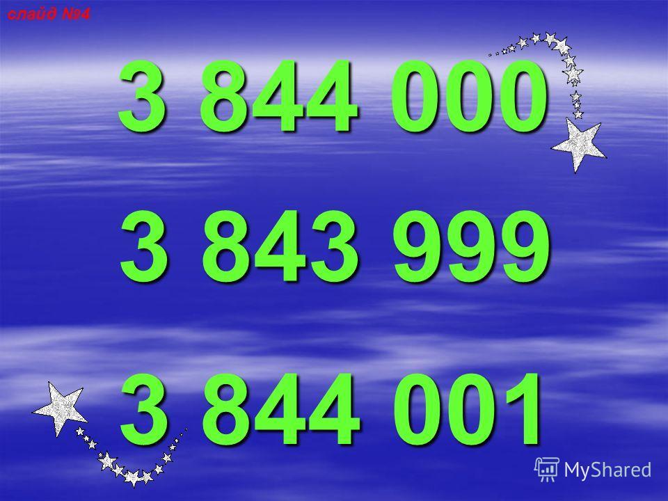 3 844 000 3 844 001 3 843 999 слайд 4