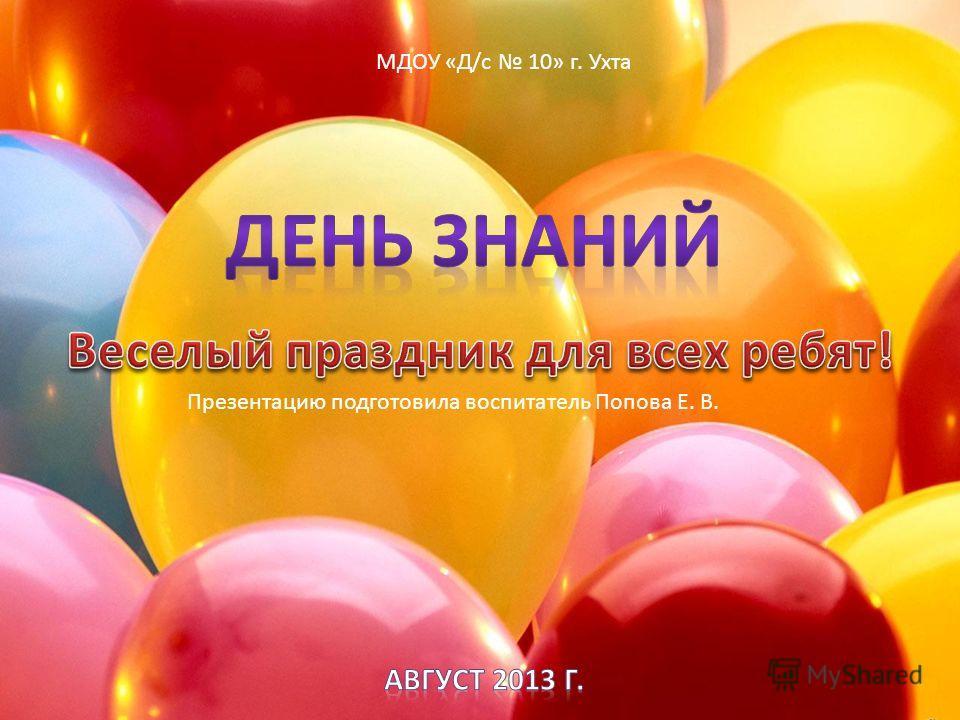 МДОУ «Д/с 10» г. Ухта Презентацию подготовила воспитатель Попова Е. В.