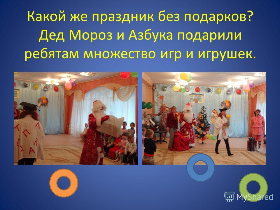 Какой же праздник без подарков? Дед Мороз и Азбука подарили ребятам множество игр и игрушек.