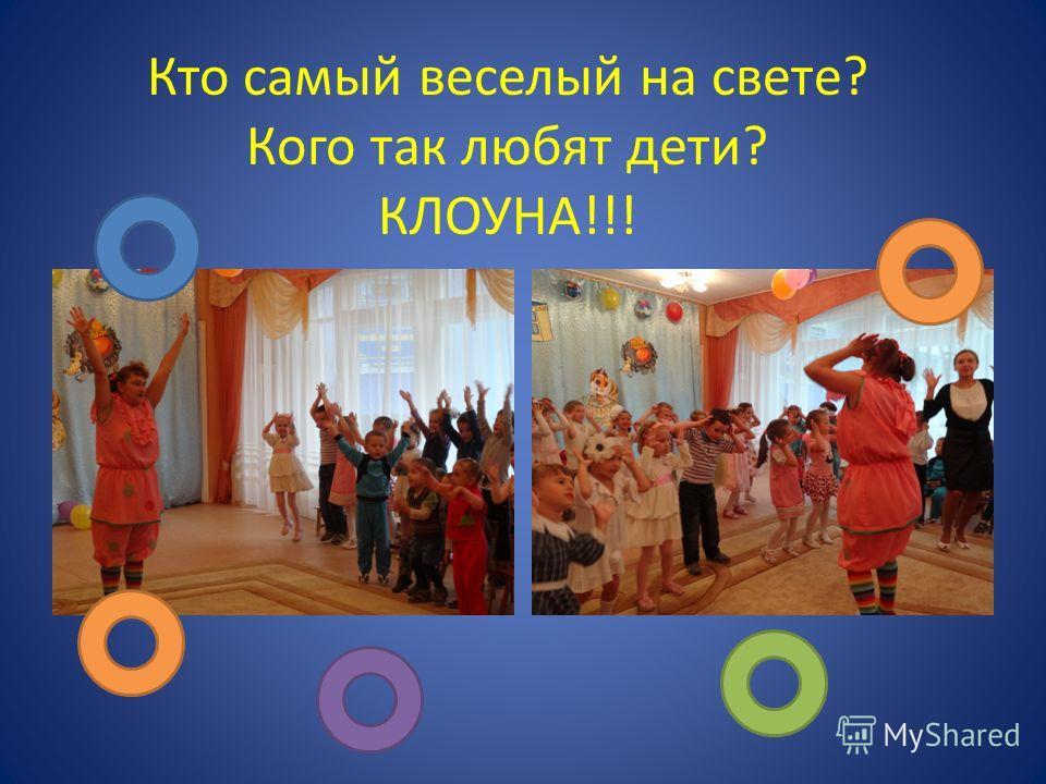 Кто самый веселый на свете? Кого так любят дети? КЛОУНА!!!