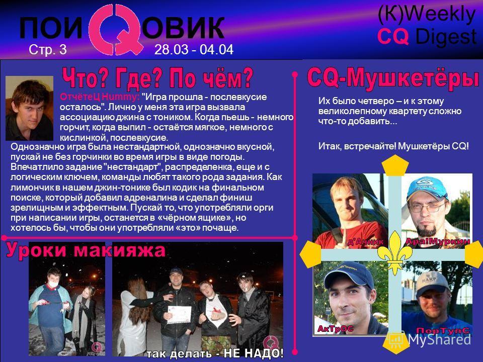ПОИ ОВИК (К)Weekly CQ Digest 28.03 - 04.04 ОтчётеЦ Hummy: