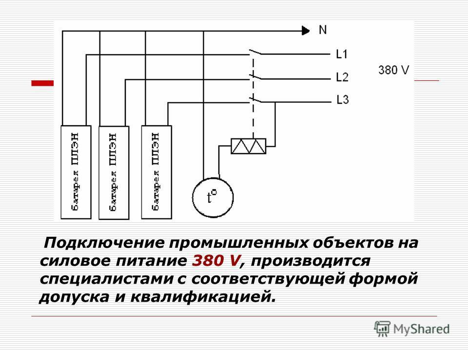Подключение промышленных объектов на силовое питание 380 V, производится специалистами с соответствующей формой допуска и квалификацией.