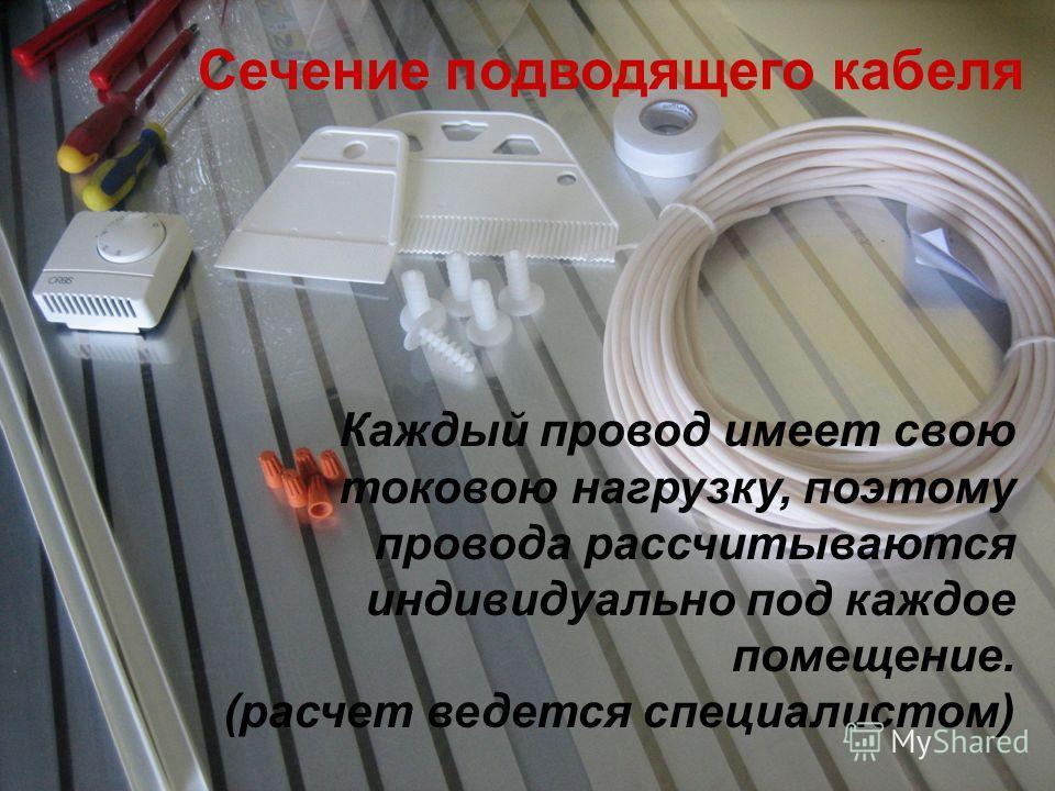 Сечение подводящего кабеля Каждый провод имеет свою токовою нагрузку, поэтому провода рассчитываются индивидуально под каждое помещение. (расчет ведется специалистом)
