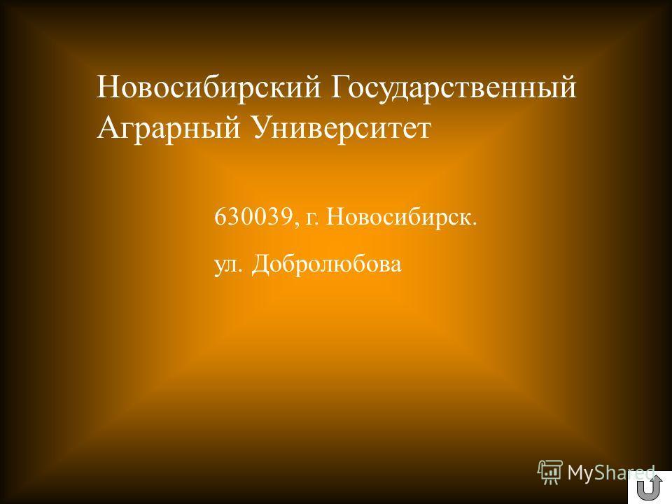 630039, г. Новосибирск. ул. Добролюбова Новосибирский Государственный Аграрный Университет