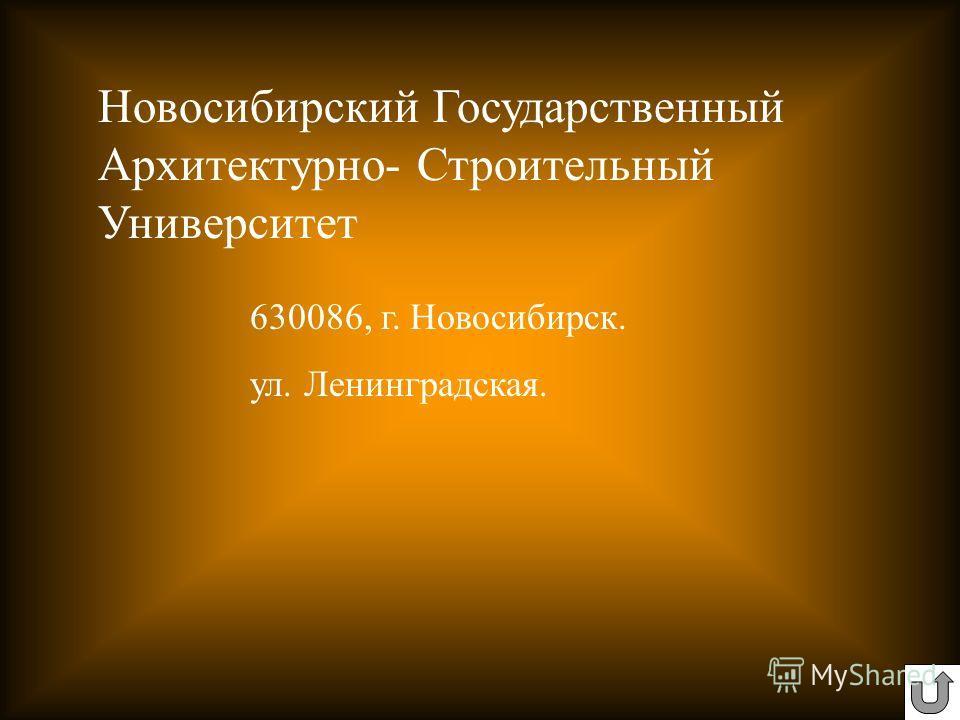 630086, г. Новосибирск. ул. Ленинградская. Новосибирский Государственный Архитектурно- Строительный Университет