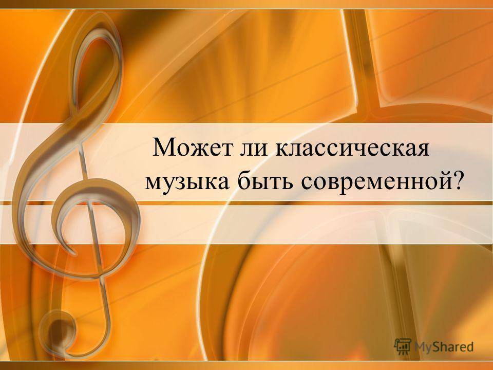 Может ли классическая музыка быть современной?