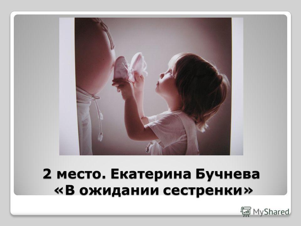 2 место. Екатерина Бучнева «В ожидании сестренки»
