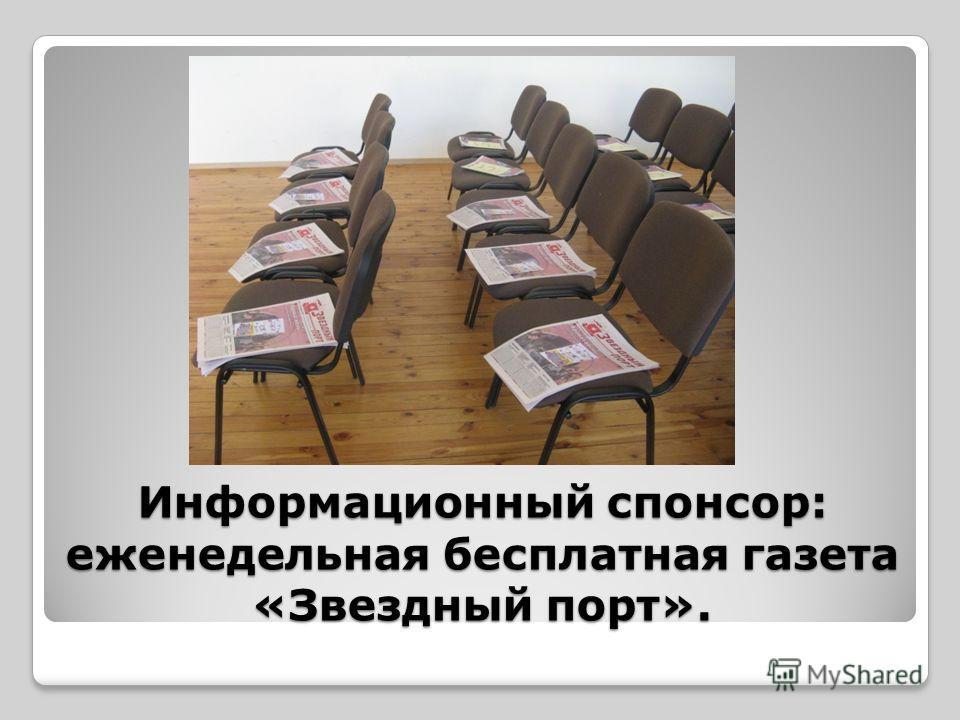 Информационный спонсор: еженедельная бесплатная газета «Звездный порт».