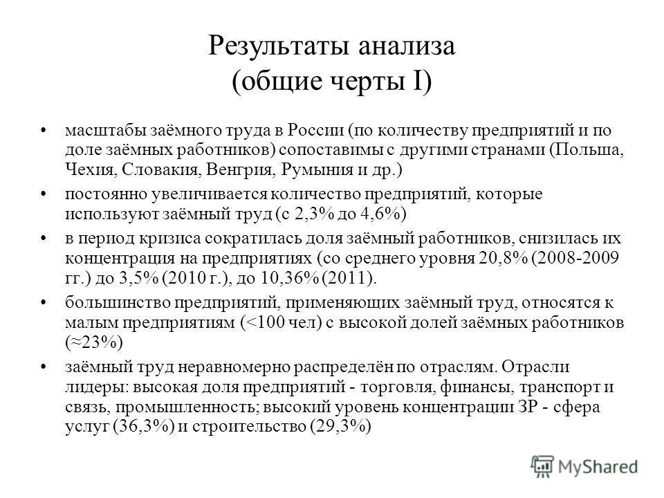 Результаты анализа (общие черты I) масштабы заёмного труда в России (по количеству предприятий и по доле заёмных работников) сопоставимы с другими странами (Польша, Чехия, Словакия, Венгрия, Румыния и др.) постоянно увеличивается количество предприят
