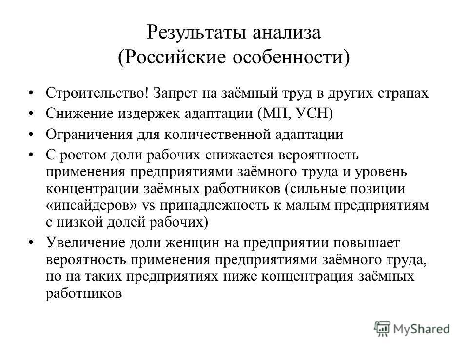 Результаты анализа (Российские особенности) Строительство! Запрет на заёмный труд в других странах Снижение издержек адаптации (МП, УСН) Ограничения для количественной адаптации С ростом доли рабочих снижается вероятность применения предприятиями заё