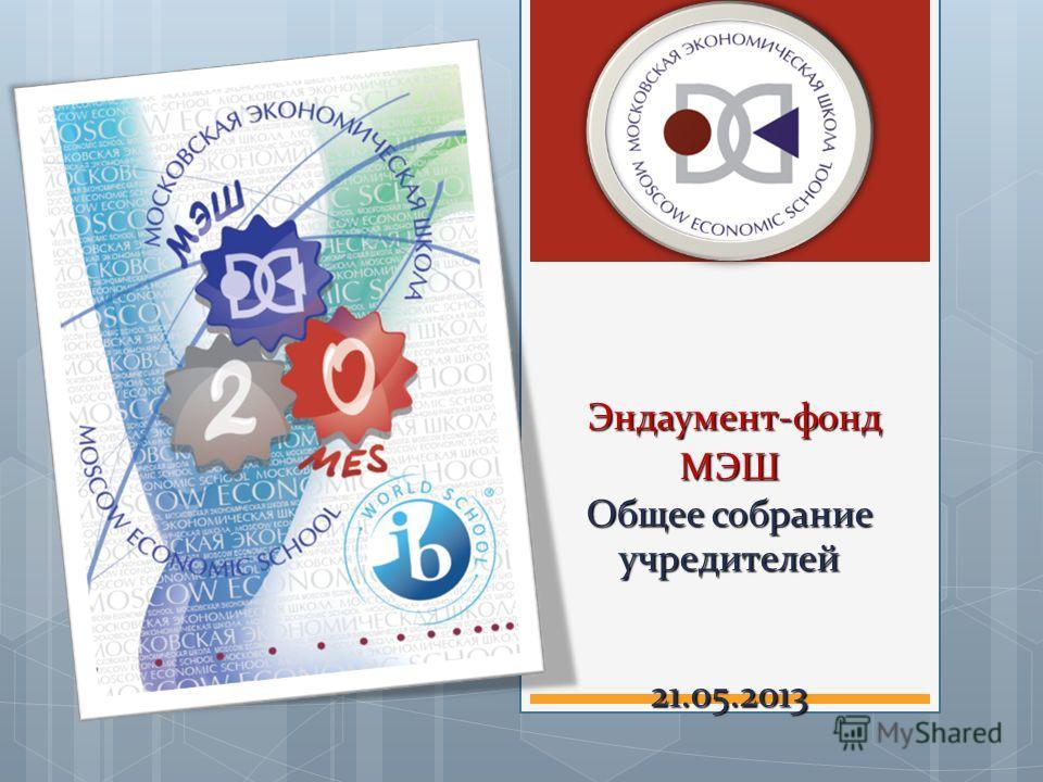 Эндаумент-фонд МЭШ Общее собрание учредителей 21.05.2013
