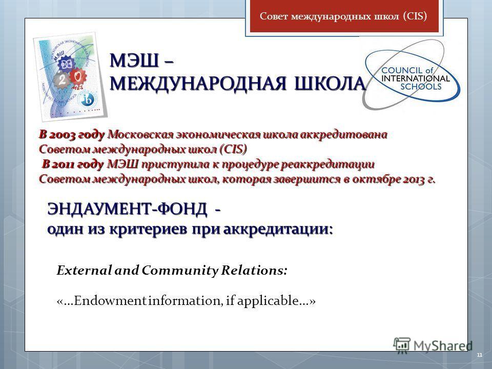 11 В 2003 году Московская экономическая школа аккредитована Советом международных школ (CIS) В 2011 году МЭШ приступила к процедуре реаккредитации В 2011 году МЭШ приступила к процедуре реаккредитации Советом международных школ, которая завершится в