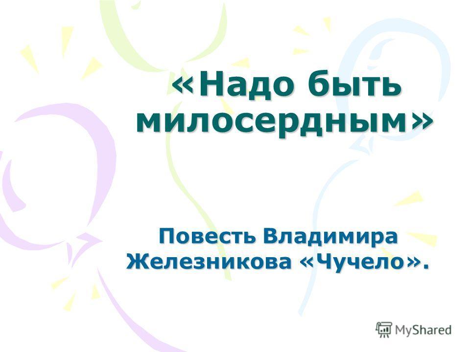 «Надо быть милосердным» Повесть Владимира Железникова «Чучело».