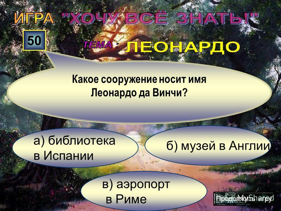 а) 11 в) 12 б)13 40 Сколько человек изображено на настенной росписи Деонардо да Винчи «Тайная вечеря»? Продолжить игру